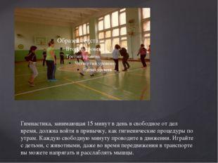 Гимнастика, занимающая 15 минут в день в свободное от дел время, должна войти