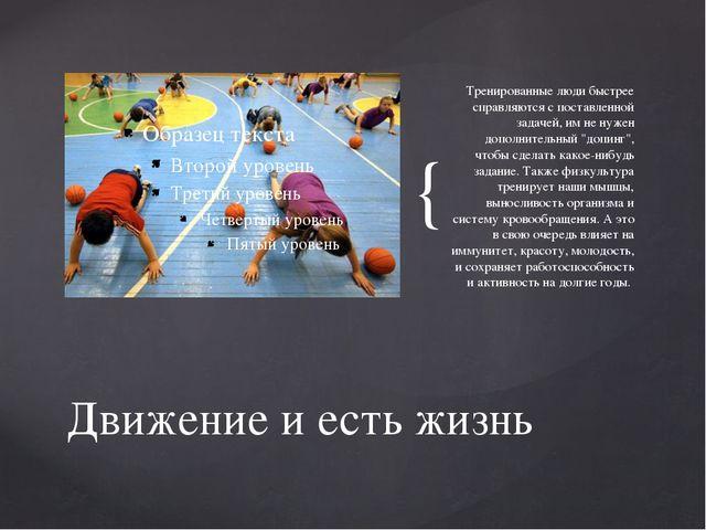 Тренированные люди быстрее справляются с поставленной задачей, им не нужен до...