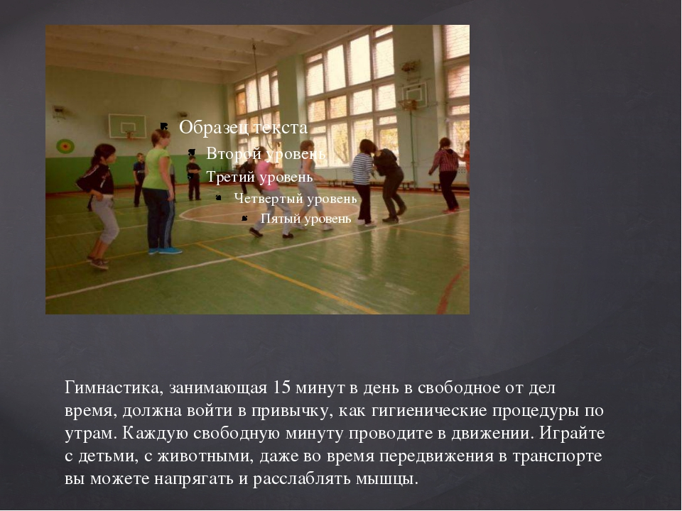 Гимнастика, занимающая 15 минут в день в свободное от дел время, должна войти...
