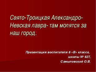 Свято-Троицкая Александро-Невская лавра- там молятся за наш город. Презентаци