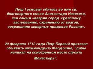 Петр I основал обитель во имя св. благоверного князя Александра Невского, тем