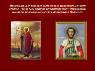 Монастырь должен был стать новым духовным центром страны. Так, в 1723 году из
