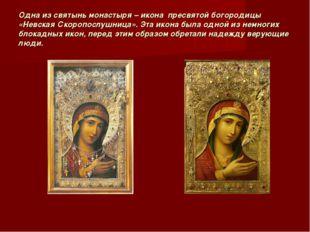 Одна из святынь монастыря – икона пресвятой богородицы «Невская Скоропослушни
