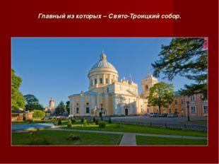 Главный из которых – Свято-Троицкий собор.