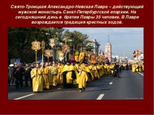 Свято-Троицкая Александро-Невская Лавра – действующий мужской монастырь Санкт