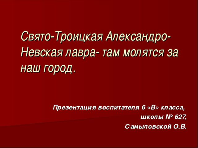 Свято-Троицкая Александро-Невская лавра- там молятся за наш город. Презентаци...