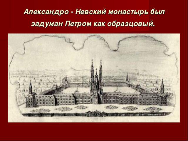 Александро - Невский монастырь был задуман Петром как образцовый.