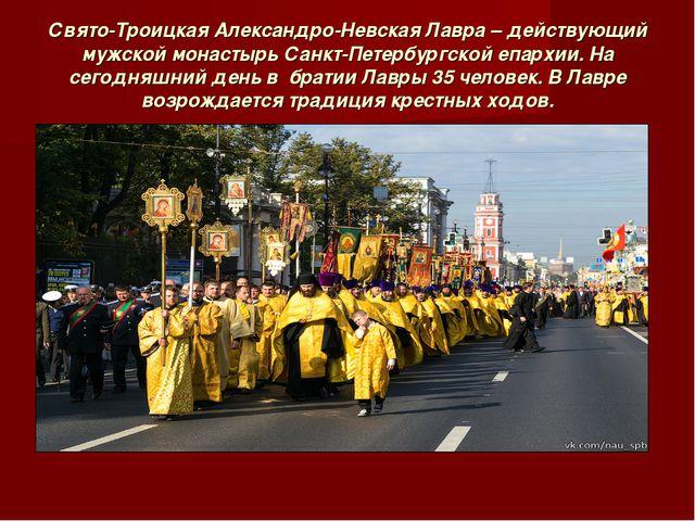 Свято-Троицкая Александро-Невская Лавра – действующий мужской монастырь Санкт...
