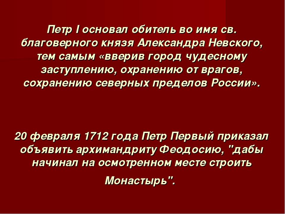 Петр I основал обитель во имя св. благоверного князя Александра Невского, тем...