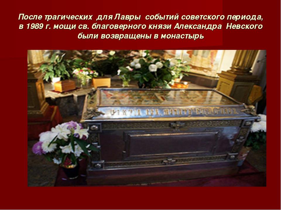 После трагических для Лавры событий советского периода, в 1989 г. мощи св. бл...
