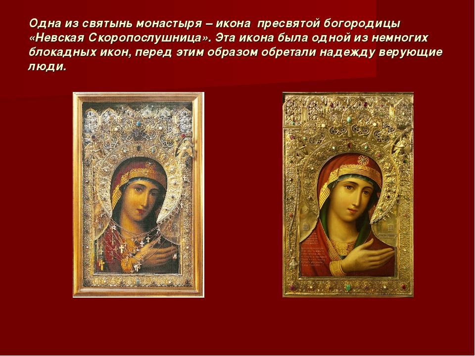 Одна из святынь монастыря – икона пресвятой богородицы «Невская Скоропослушни...