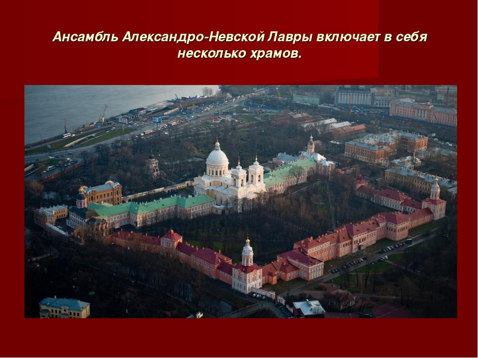 Ансамбль Александро-Невской Лавры включает в себя несколько храмов.