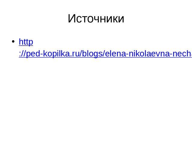 Источники http://ped-kopilka.ru/blogs/elena-nikolaevna-nechaeva/aplikacija-iz...