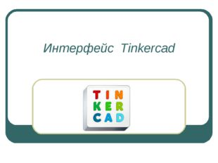 Интерфейс Tinkercad