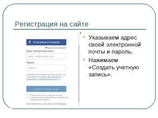 Регистрация на сайте Указываем адрес своей электронной почты и пароль. Нажима