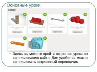 Основные уроки Здесь вы можете пройти основные уроки по использованию сайта.
