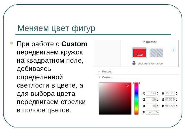 Меняем цвет фигур При работе с Custom передвигаем кружок на квадратном поле,...