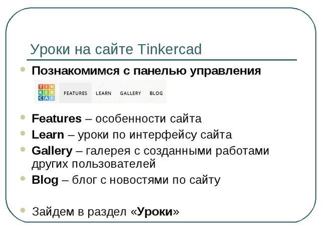 Уроки на сайте Tinkercad Познакомимся с панелью управления Features – особенн...