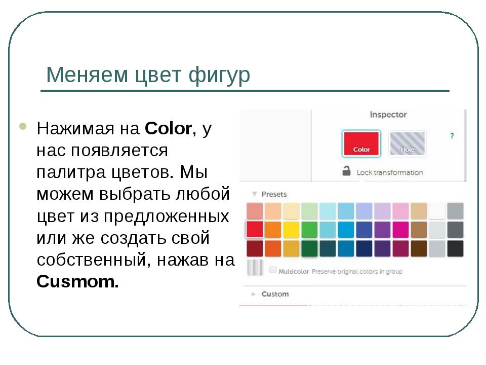 Меняем цвет фигур Нажимая на Color, у нас появляется палитра цветов. Мы можем...