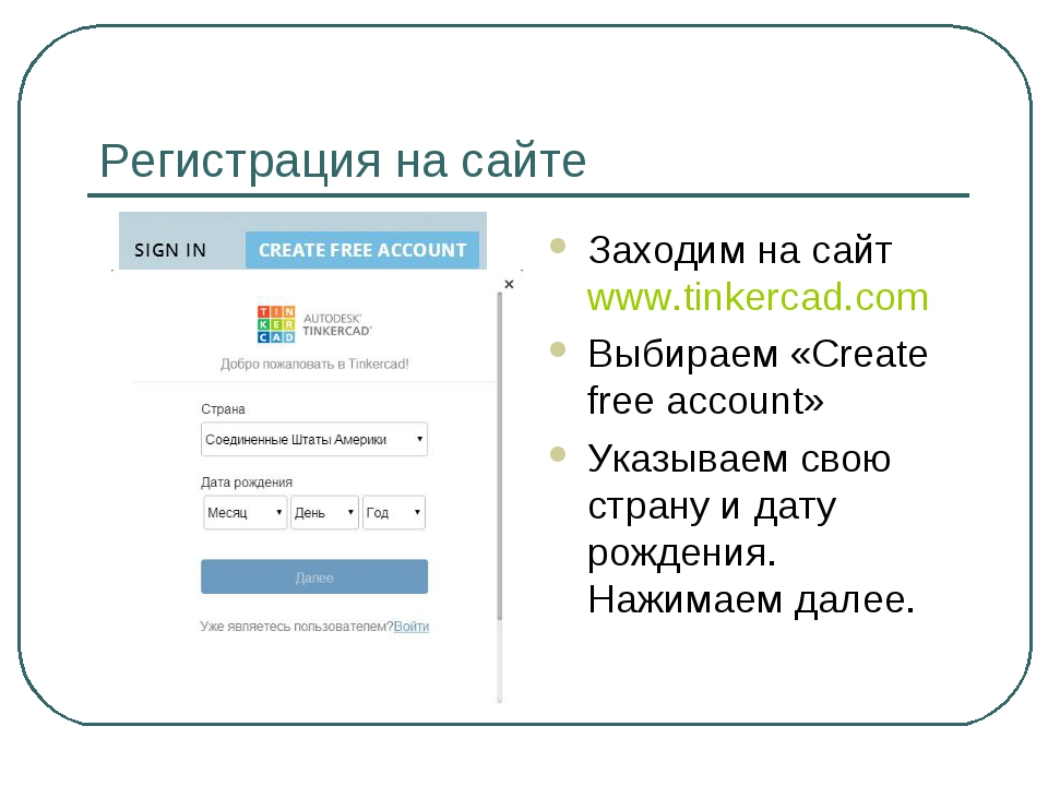 Регистрация на сайте Заходим на сайт www.tinkercad.com Выбираем «Create free...