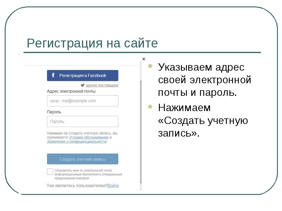 Регистрация на сайте Указываем адрес своей электронной почты и пароль. Нажима...