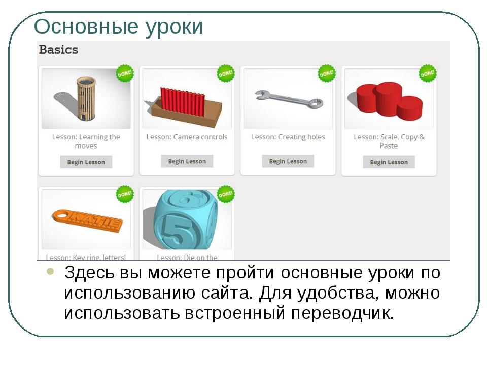 Основные уроки Здесь вы можете пройти основные уроки по использованию сайта....
