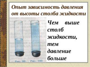 Опыт зависимость давления от высоты столба жидкости Чем выше столб жидкости,
