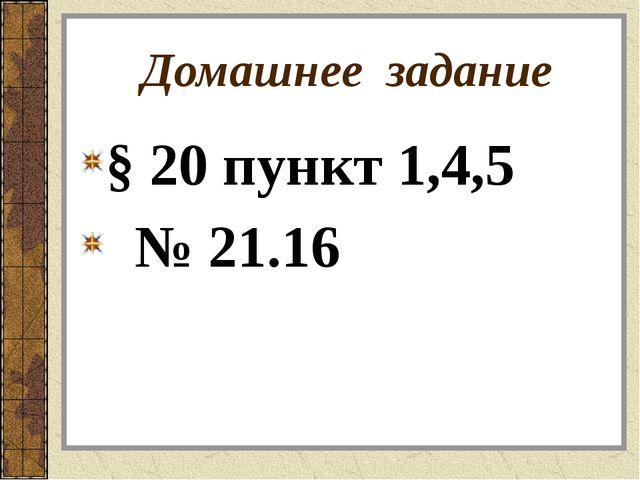 Домашнее задание § 20 пункт 1,4,5 № 21.16