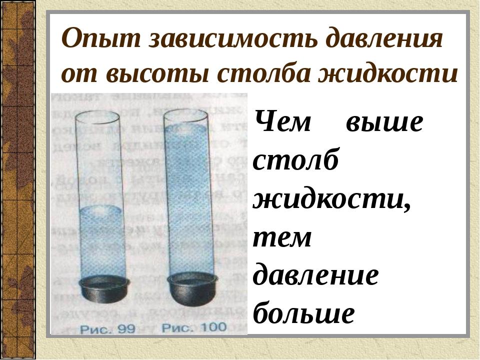 Опыт зависимость давления от высоты столба жидкости Чем выше столб жидкости,...
