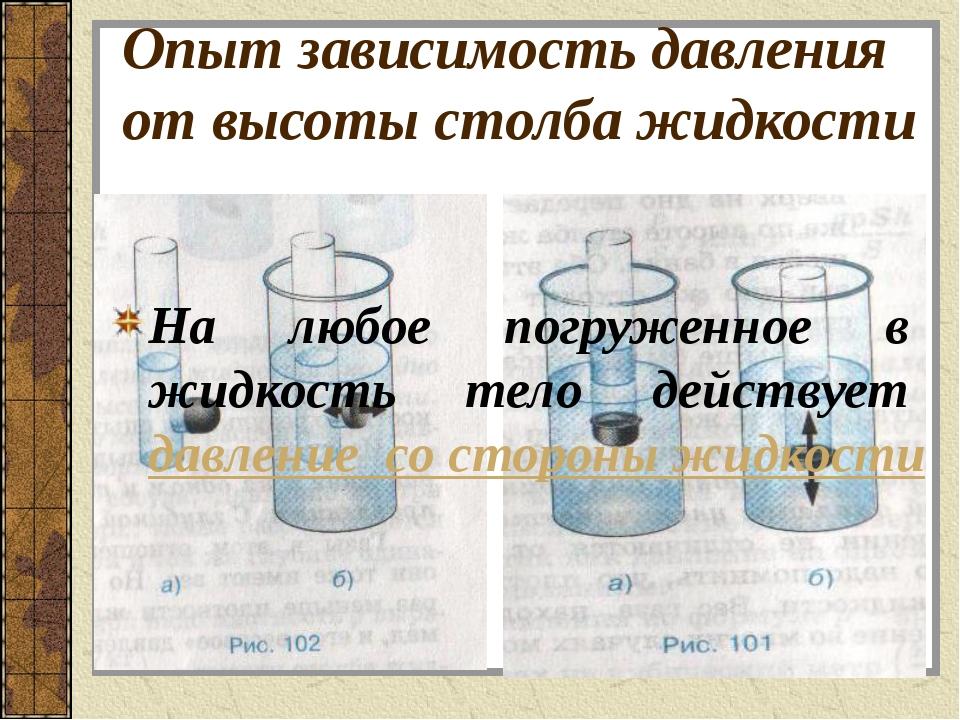 Опыт зависимость давления от высоты столба жидкости На любое погруженное в жи...