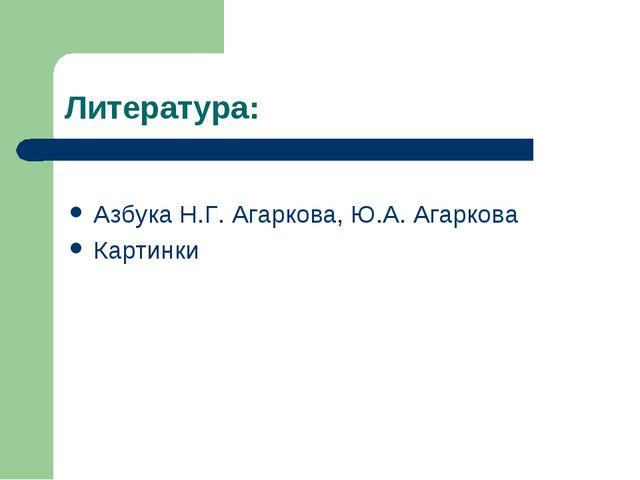 Литература: Азбука Н.Г. Агаркова, Ю.А. Агаркова Картинки