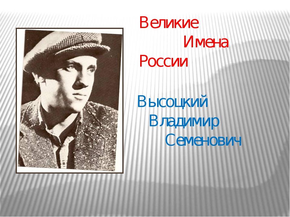 Великие Имена России Высоцкий Владимир Семенович