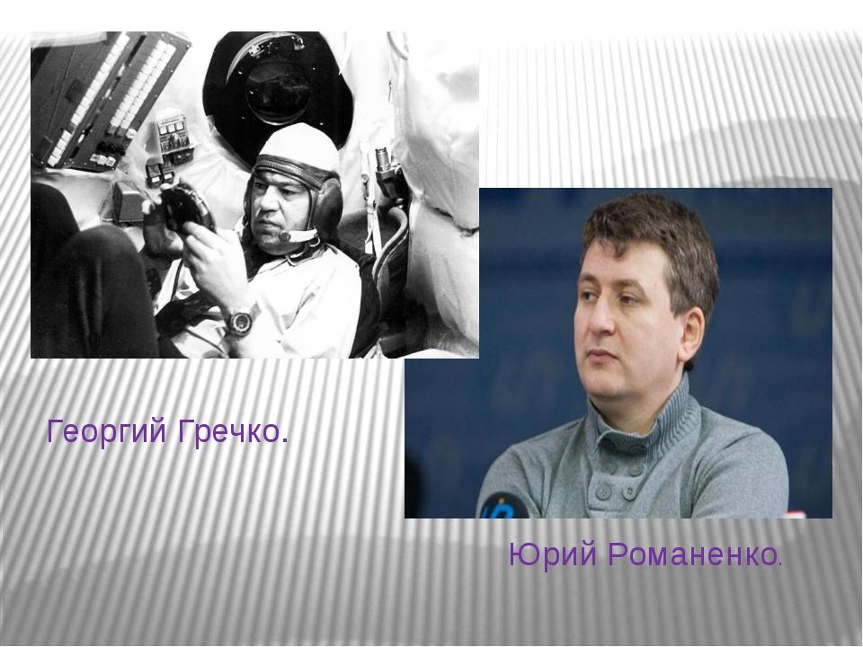 Георгий Гречко. Юрий Романенко.