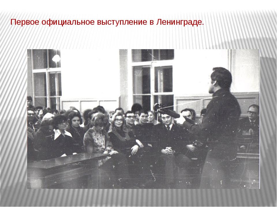 Первое официальное выступление в Ленинграде.