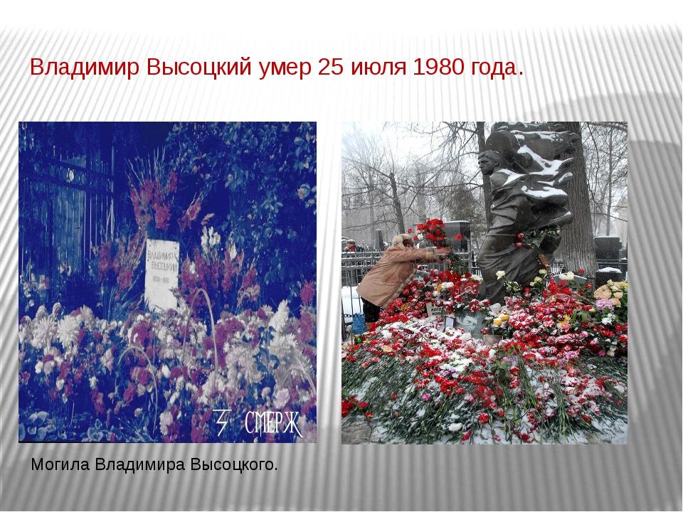 Владимир Высоцкий умер 25 июля 1980 года. Могила Владимира Высоцкого.