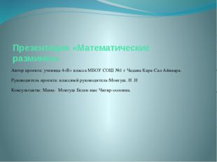 Презентация «Математические разминки» Автор проекта: ученица 4«В» класса МБОУ