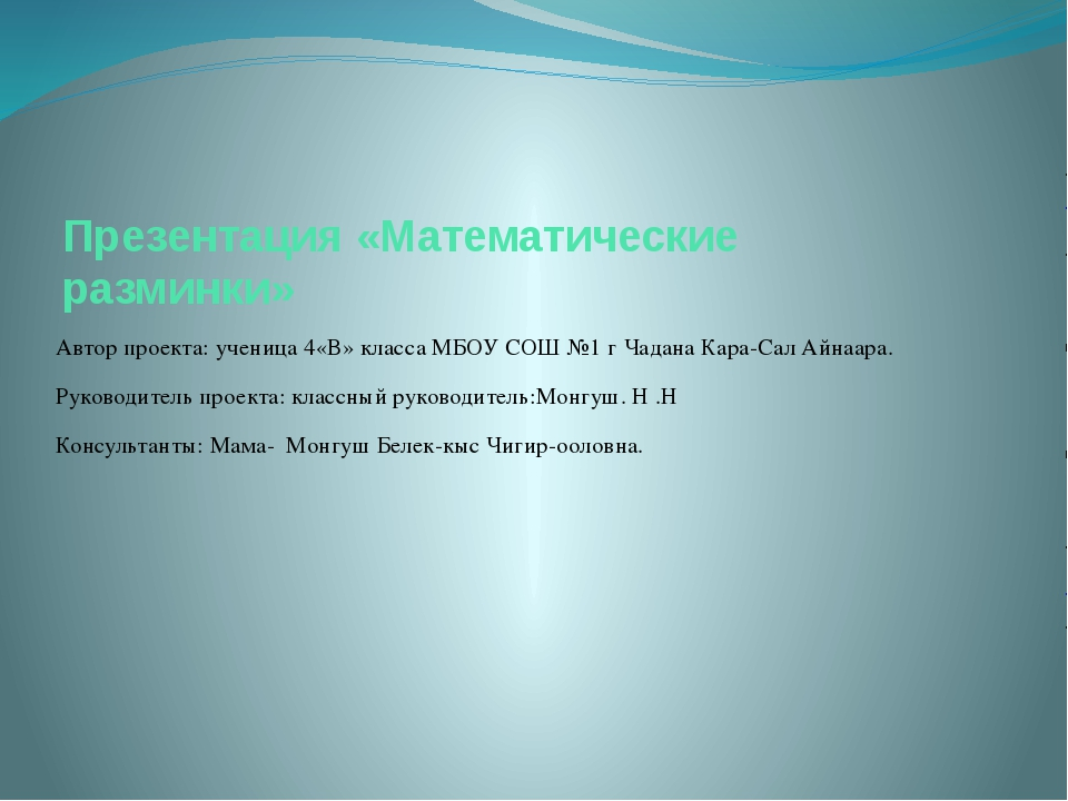 Презентация «Математические разминки» Автор проекта: ученица 4«В» класса МБОУ...