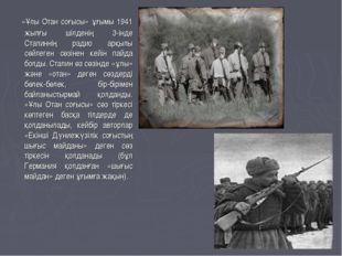 «Ұлы Отан соғысы» ұғымы 1941 жылғы шілденің 3-інде Сталиннің радио арқылы сө