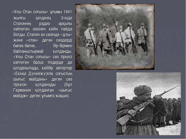 «Ұлы Отан соғысы» ұғымы 1941 жылғы шілденің 3-інде Сталиннің радио арқылы сө...