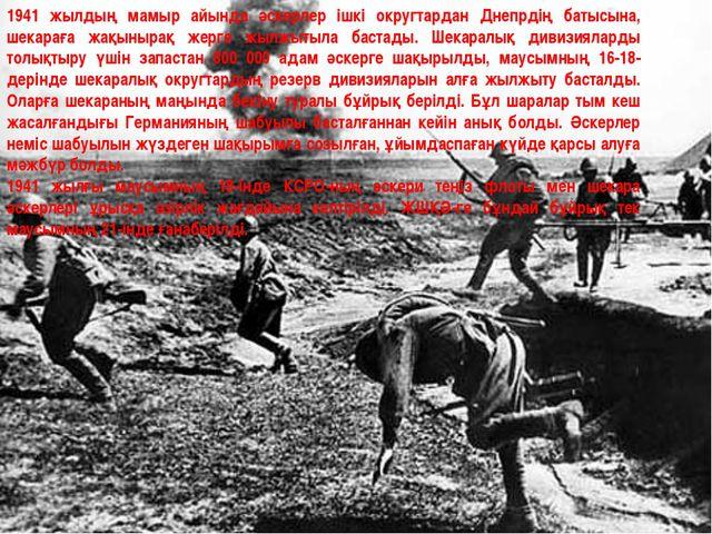 1941 жылдың мамыр айында әскерлер ішкі округтардан Днепрдің батысына, шекарағ...