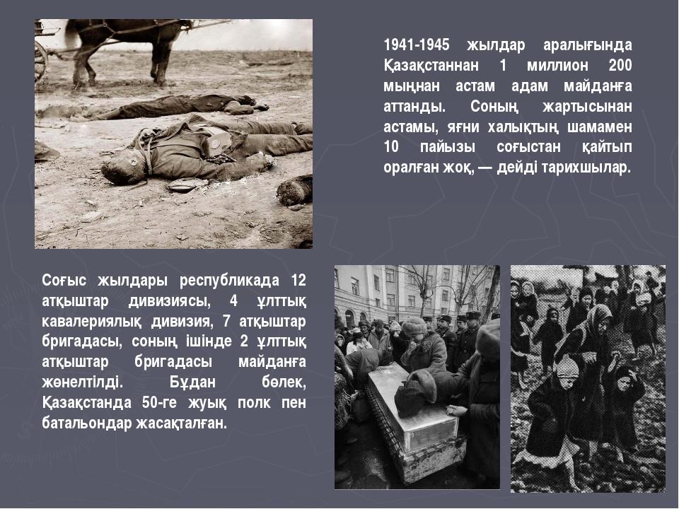 1941-1945 жылдар аралығында Қазақстаннан 1 миллион 200 мыңнан астам адам майд...