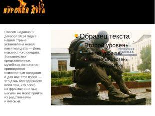 Cовсем недавно 3 декабря 2014 года в нашей стране установлена новая памятная