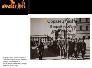 Курская дуга представляла собой конфигурацию фронта между советскими и немец