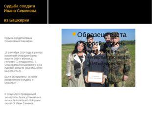 Судьба солдата Ивана Семенова из Башкирии Судьба солдата Ивана Семенова из Ба