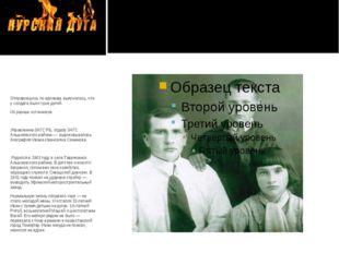 Отправившись по архивам, выяснилось, что у солдата было трое детей. Из разны