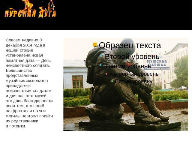 Cовсем недавно 3 декабря 2014 года в нашей стране установлена новая памятная...