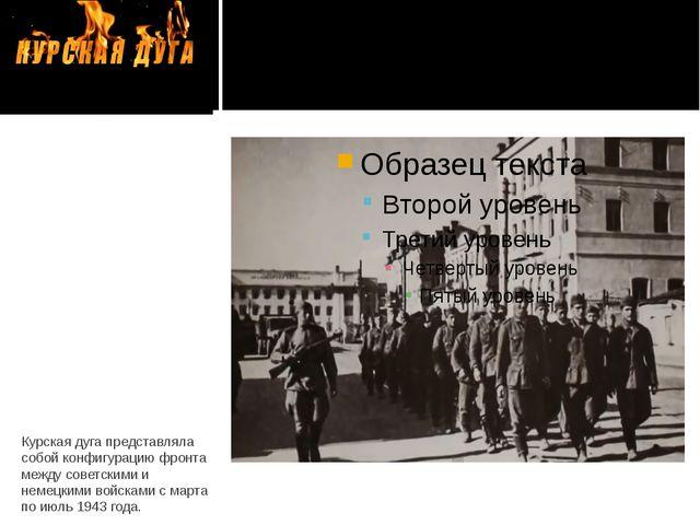 Курская дуга представляла собой конфигурацию фронта между советскими и немец...