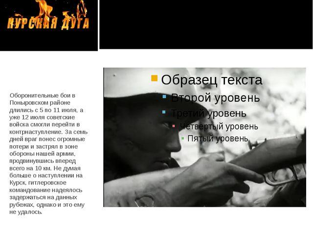 Оборонительные бои в Поныровском районе длились с 5 по 11 июля, а уже 12 июл...