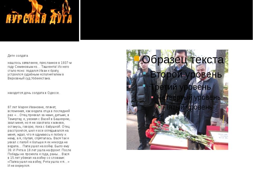 Дети солдата нашлось заявление, присланное в 1937-м году Семеновым из… Ташке...