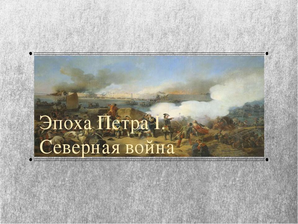 Эпоха Петра I. Северная война